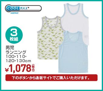 【CoolMax】3枚組 男児ランニング 100・110・120・130cm ¥1,078(税込)