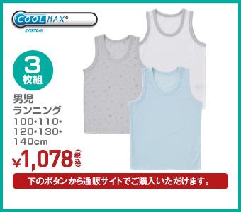 【CoolMax】3枚組 男児ランニング 100・110・120・130・140cm ¥1,078(税込)