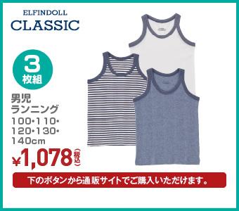 【ELFINDOLL CLASSIC】3枚組 男児ランニング 100・110・120・130・140cm ¥1,078(税込)
