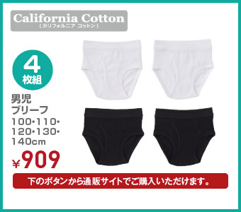 【California Cotton】4枚組 男児 ブリーフ 100・110・120・130・140cm ¥999(税込)