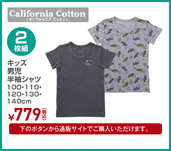 【California Cotton】2枚組 男児半袖シャツ 100・110・120・130・140cm ¥779(税込)
