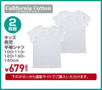 【California Cotton】2枚組 男児 半袖シャツ 100・110・120・130・140cm ¥679(税込)