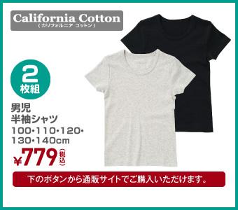 【California Cotton】キッズ 男児 2枚組 半袖シャツ 100・110・120・130・140cm ¥779(税込)