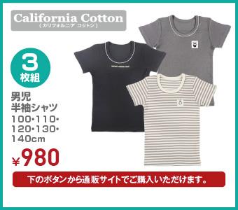 男児 3枚組 半袖シャツ 100・110・120・130・140cm ¥1,078(税込)