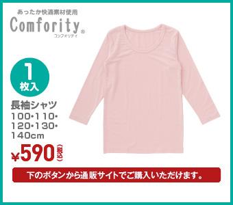 キッズ 長袖シャツ 100・110・120・130・140cm ¥590(税込)