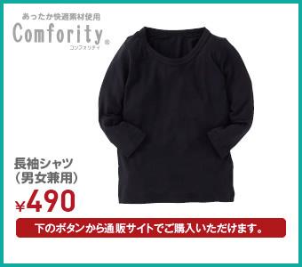 【Comfority】長袖シャツ(男女兼用) ¥539(税込)