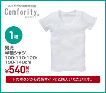 【HOTWRAP】 男児半袖シャツ 100・110・120・130・140cm ¥540(税込)