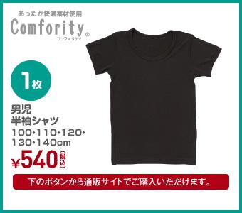 【HOTWRAP】男児半袖シャツ 100・110・120・130・140cm ¥540(税込)