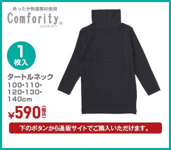 キッズ タートルネック 100・110・120・130・140cm ¥590(税込)