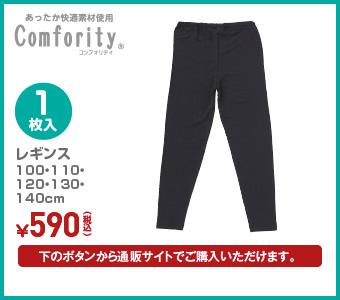 キッズ レギンス 100・110・120・130・140cm ¥590(税込)