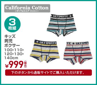 【California Cotton】3枚組 男児 ボクサー 100・110・120・130・140cm ¥999(税込)