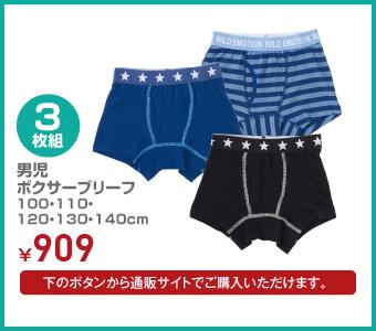 3枚組 男児 ボクサーブリーフ 100・110・120・130・140cm ¥999(税込)