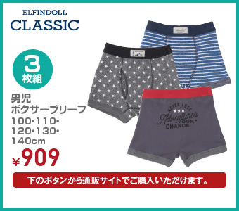 【ELFINDOLL CLASSIC】3枚組 男児 ボクサーブリーフ 100・110・120・130・140cm ¥999(税込)