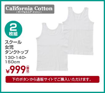 【California Cotton】2枚組 スクール 女児 タンクトップ 130・140・150cm ¥999(税込)