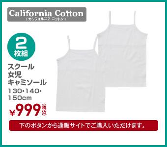 【California Cotton】2枚組 スクール 女児 キャミソール 130・140・150cm ¥999(税込)