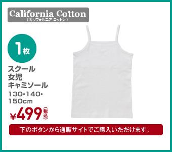 【California Cotton】スクール 女児 キャミソール 130・140・150cm ¥499(税込)