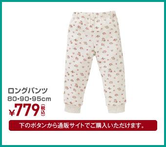 女児 ロングパンツ 80・90・95cm ¥779(税込)