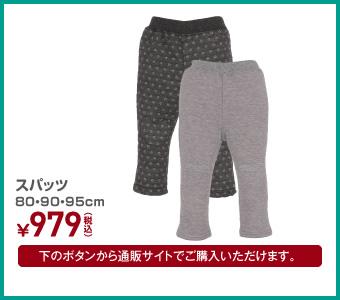 女児 スパッツ 80・90・95cm ¥979(税込)