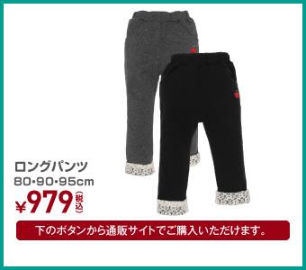 女児 ロングパンツ 80・90・95cm ¥979(税込)