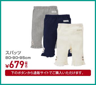 スパッツ 80・90・95cm ¥679(税込)