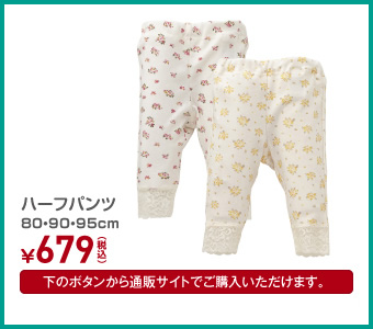 ハーフパンツ 80・90・95cm ¥679(税込)