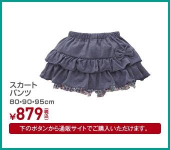スカートパンツ 80・90・95cm ¥879(税込)