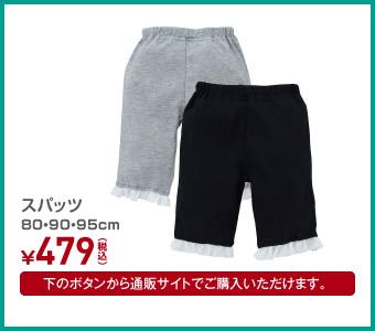 スパッツ 80・90・95cm ¥479(税込)