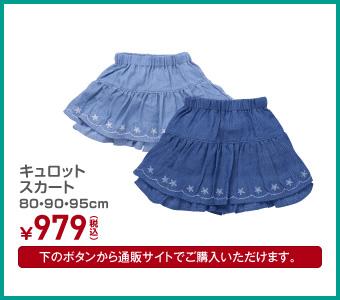 キュロットスカート 80・90・95cm ¥979(税込)