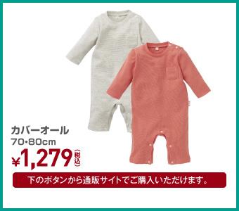 カバーオール 70・80cm ¥1,279(税込)