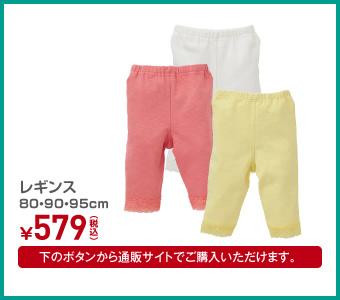 レギンス 80・90・95cm ¥579(税込)