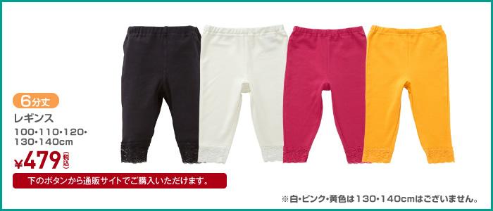 レギンス(6分丈) 100・110・120・130・140cm ¥479(税込)