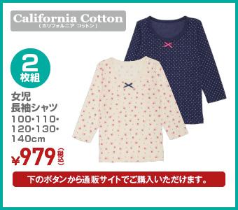 キッズ 2枚組 女児 長袖シャツ 100・110・120・130・140cm ¥979(税込)