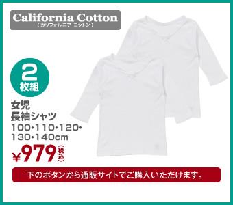 【California Cotton】2枚組 女児 長袖シャツ 100・110・120・130・140cm ¥979(税込)