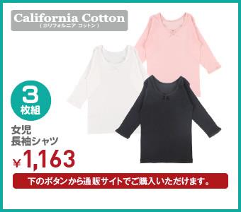 【California Cotton】3枚組 女児長袖シャツ ¥1,279(税込)