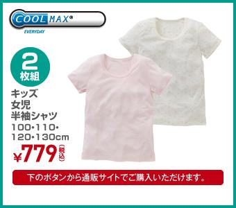 【California Cotton】2枚組 女児半袖シャツ 100・110・120・130cm ¥779(税込)