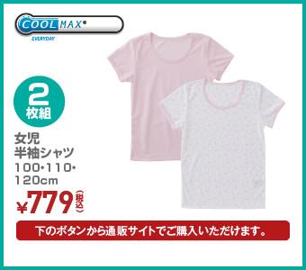 【CoolMax】2枚組 女児半袖シャツ 100・110・120cm ¥679(税込)