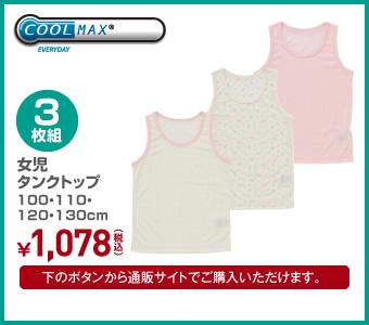 【COOL MAX】3枚組 女児タンクトップ 100・110・120・130cm ¥1,078(税込)