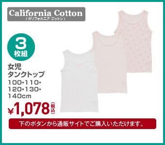 【California Cotton】3枚組 女児タンクトップ 100・110・120・130・140cm ¥1,078(税込)