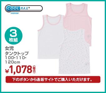 【CoolMax】3枚組 女児タンクトップ 100・110・120・130・140cm ¥1,078(税込)