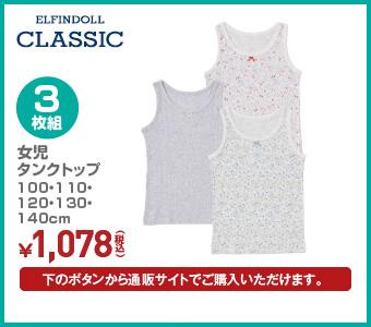 【ELFINDOLL CLASSIC】3枚組 女児タンクトップ 100・110・120・130・140cm ¥1,078(税込)