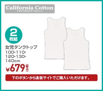 【California Cotton】2枚組 女児タンクトップ 100・110・120・130・140cm ¥679(税込)