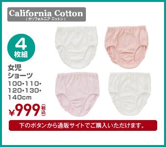 【California Cotton】4枚組 女児ショーツ 100・110・120・130・140cm ¥999(税込)
