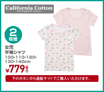 【HOTWRAP】2枚組 女児半袖シャツ 100・110・120・130・140cm ¥779(税込)