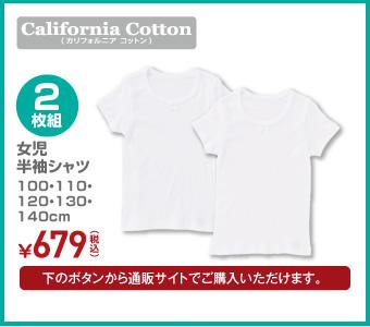 【California Cotton】2枚組 女児半袖シャツ 100・110・120・130・140cm ¥679(税込)
