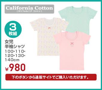 【California Cotton】3枚組 女児半袖シャツ 100・110・120・130・140cm ¥1,078(税込)