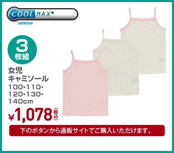 【COOL MAX】3枚組 女児キャミソール 100・110・120・130・140cm ¥1,078(税込)