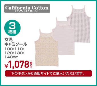 【California Cotton】3枚組 女児キャミソール 100・110・120・130・140cm ¥1,078(税込)