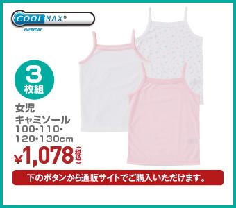 【CoolMax】2枚組 女児キャミソール 100・110・120・130cm ¥1,078(税込)