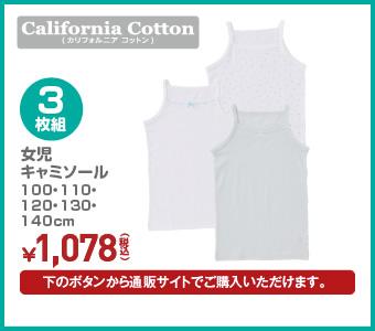 【California Cotton】2枚組 女児キャミソール 100・110・120・130・140cm ¥1,078(税込)