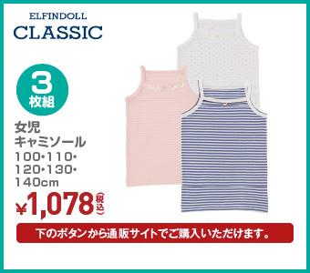 【ELFINDOLL CLASSIC】2枚組 女児キャミソール 100・110・120・130・140cm ¥1,078(税込)